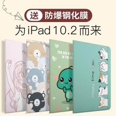 ipad10.2保護套2019新款蘋果平板電腦pad10.2英寸殼7超薄外殼子第七代A2197防摔7th硅膠版19款網紅