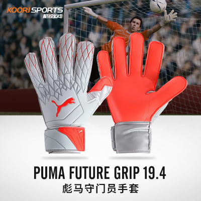 彪马FUTURE Grip 19.4足球门将比赛训练护具守门员手套04162601