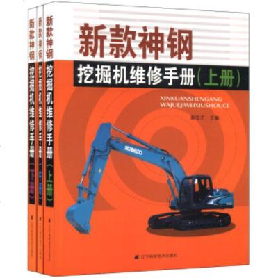 【正版 】新款神钢挖掘机维修手册(全三册) 章信才