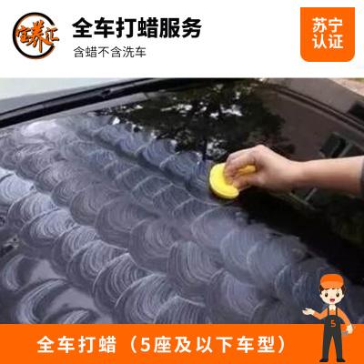 寶養匯全車打蠟服務 汽車打蠟服務 汽車清洗美容 含蠟含洗車 5座及以下車型