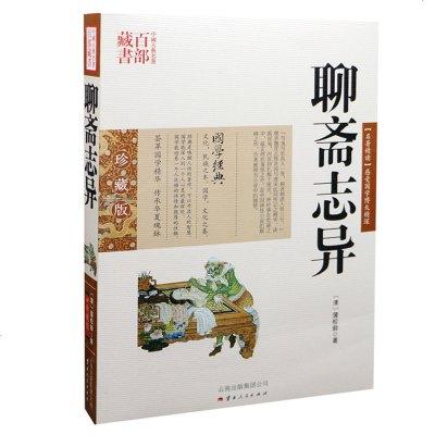 聊齋志異 蒲松齡圖文雙色珍藏版名著百部藏書古典神魔鬼怪小說
