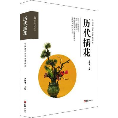 正版 历代插花/禅意文化丛书 刘明华主编 上海文汇出版社有限公司 9787549621071 书籍