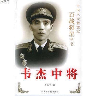 韋杰中將——中國人民解放軍百戰將星叢書9787503318115閻欣寧解