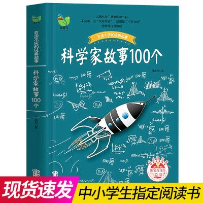 科學家故事100個正版書 小學生6年級科學家的故事葉永烈講講述中外科學家的故事科學家的100個 小學生四五六年級必讀課外