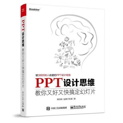 正版 PPT設計思維:教你又好又快搞定幻燈片(全彩)ppt要你好看ppt制作教程書籍入到精通 PPT設計經驗技巧大全