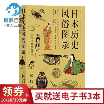 后浪官方正版  日本历史风俗图录 从石器时代到江户时代住宅服饰信仰日本风俗史文化史书籍