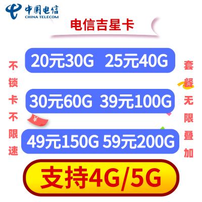 全新中国联通流量卡5g全国纯流量卡移动5g手机卡国内通用流量5g不限速0月租三切卡学生可用