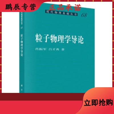 粒子物理學導論 肖振軍 呂才典 科學出版社有限責任公司