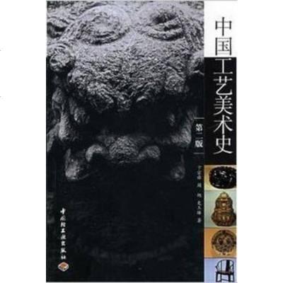 商城正版 中國工藝美術史(第二版)卞宗舜 等著