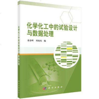 正版现货 化学化工中的试验设计与数据处理 栾春晖,刘旭光 9787030516886 科学出版社