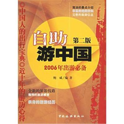 全新正版 自助游中國(2006年版)