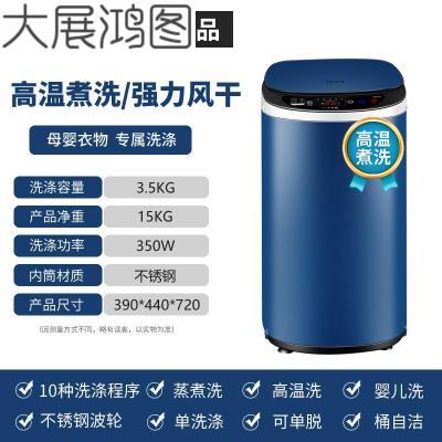 婴儿洗衣机全自动小型家用3.5kg迷你煮洗脱儿童5.6公斤带烘干 3.5KG蓝色高温煮洗款玻璃盖板+ABS箱体