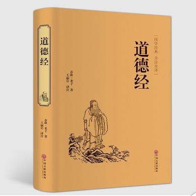 道德經 正版 成人版 中國哲學粹解讀的人生智慧道德經 今注今譯中華國學藏書書籍