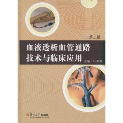 血液透析血管通路技術與臨床應用(第2版)  葉朝陽 編 生活 文軒網