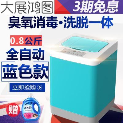 小型家用宝宝内衣内裤婴儿袜子迷你全自动洗衣机 蓝色带臭氧消毒款