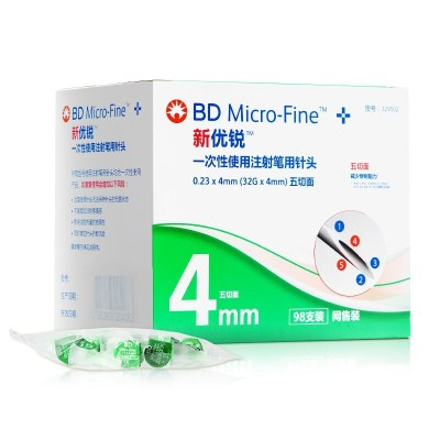 BD新优锐4mm*98支】BD新优锐胰岛素注射笔针头0.23mm*4mm*98支一次性胰岛素笔针五切面