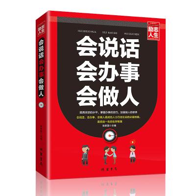 會說話會辦事會做人職場社交書籍人際交往說話口才訓練與溝通技巧