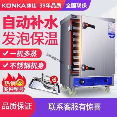 康佳(KONKA)蒸饭柜电220V蒸饭车6盘食堂自动蒸炉蒸箱商用米饭蒸包机小型 4盘