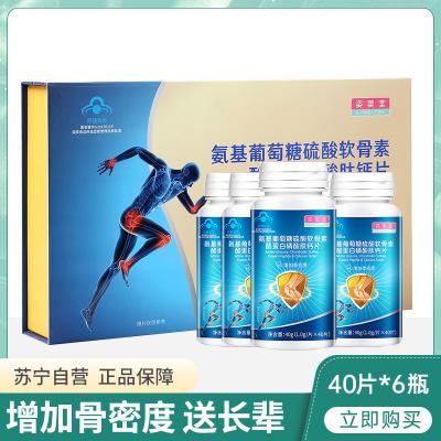 姿美堂氨基葡萄糖軟骨素酪蛋白磷酸肽鈣片240g(40g*6片/瓶)增加骨密度中老年成人補鈣氨基葡萄糖