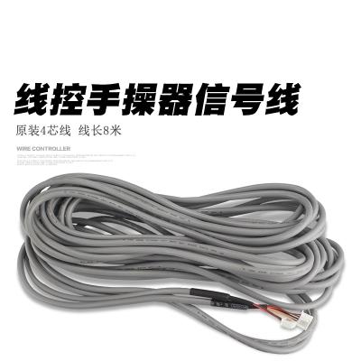风管机线控器连接线_4芯线_信号线8米_XK01_Z4835
