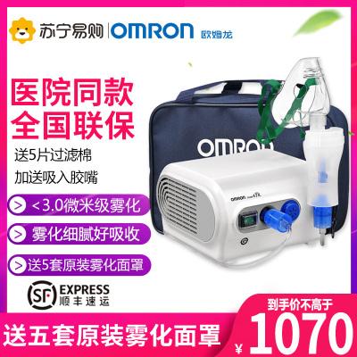 歐姆龍(OMRON)霧化器NE-C28 兒童成人家用霧化機 嬰兒壓縮式霧化泵吸入器