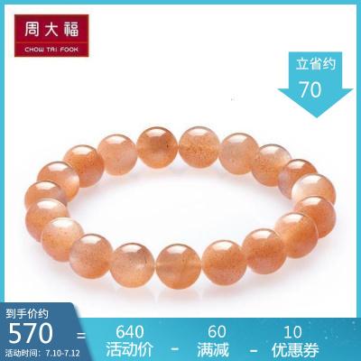 周大福珠寶首飾小清新日光石手鏈V105262