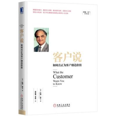 客户说:如何真正为客户创造价值 拉姆查兰(Ram Charan)著,杨懿梅、萧峰 机械工业出版社 市场营销