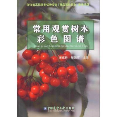 常用觀賞樹木彩色圖譜黃超群中國農業大學出版社9787565517310