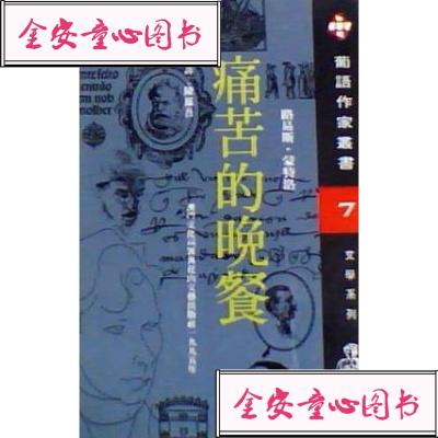 【单册】痛苦的晚餐: 《葡語作家叢書》文學系列之七=【正版】