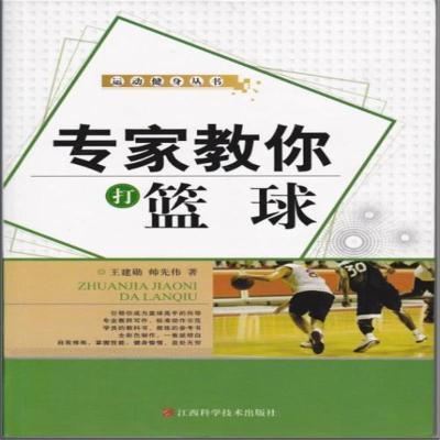 专家教你打篮球王建勋,帅先伟9787539026312江西科学技术出版社