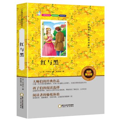 無障礙閱讀紅與黑彩圖美繪版青少年中小學生語文新課標兒童經典文學讀物原著世界名著勵志成長版兒童書籍