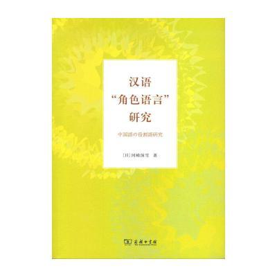 """漢語""""角色語言""""研究"""