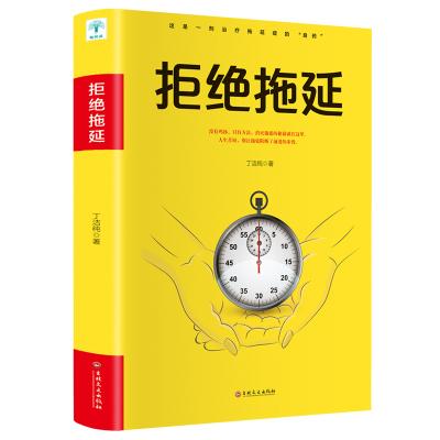 拒絕拖延癥 寫給年輕人的拖延心理學 擺脫拖延的煎熬 青春勵志書籍正能量提高自制力自律勵志 如何達成目標職場勵志