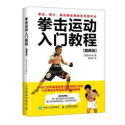 拳擊運動入門教程 圖解版