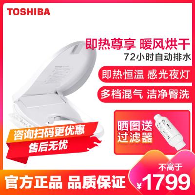 東芝(TOSHIBA)智能馬桶蓋 潔身器 即熱暖風仿生智能坐便蓋 日本監制 安全抗菌 T5-85B6