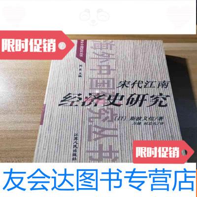 【二手9成新】宋代江南經濟史研究(一版一印)品好 9781117206877