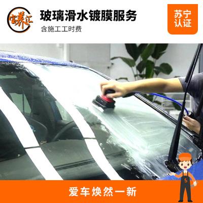 【寶養匯】玻璃滑水鍍膜服務 本產品僅為工時費,不含實物產品 施工全車玻璃