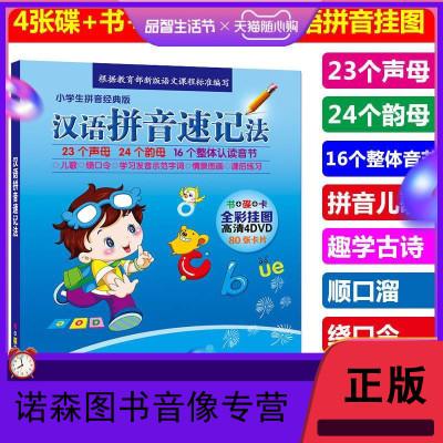 正版小學生一年級漢語拼音速記法教材書光盤高清dvd碟片+80張卡片