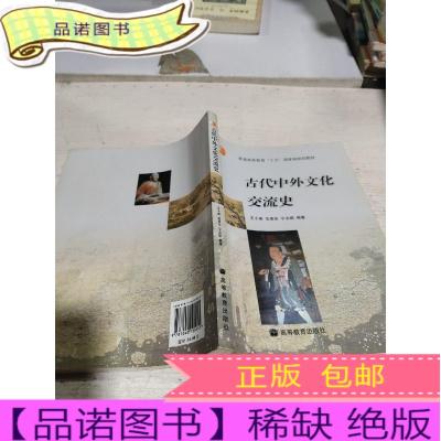 正版九成新古代中外文化交流史