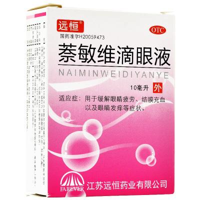 遠恒萘敏維滴眼液10ml緩解眼疲勞結膜充血眼睛發癢眼藥水