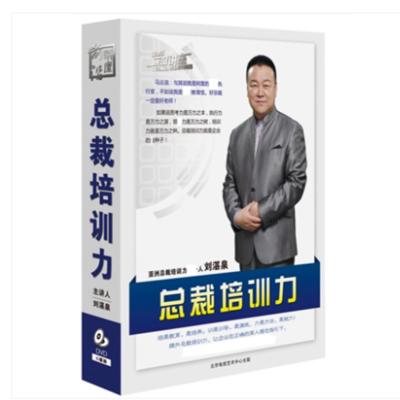 正版 总裁培训力 总裁领导能力6DVD 刘湛泉 培训学习光盘