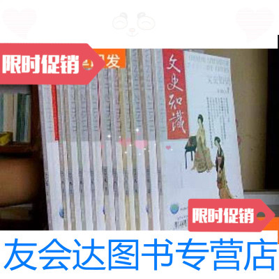 【二手9成新】文史知識(2009年1-12期缺第12期)11本合售 9781100101042