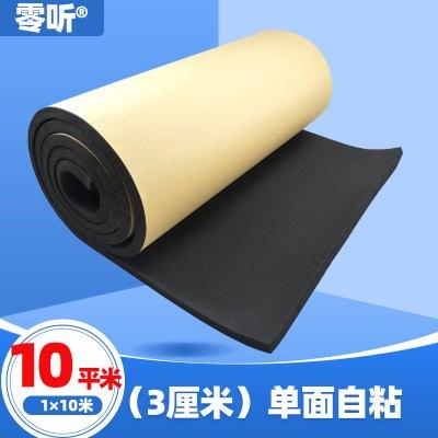 隔熱棉陽光房頂屋頂防曬隔熱材料自粘耐高溫水管防凍保溫棉隔熱板 基礎自粘款-3cm厚(單面帶膠)10平米