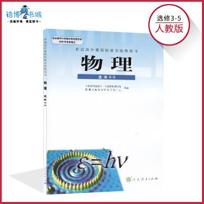 高中物理書選修3-5人教版 高中教材課本教科書 人民教育出版社 全新正版彩色 2020適用