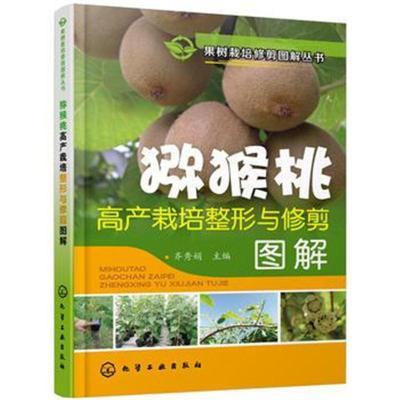 果樹栽培修剪圖解叢書--獼猴桃高產栽培整形與修剪圖解 齊秀娟 97871222784