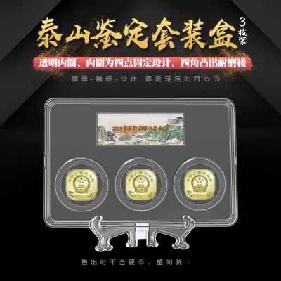 東吳收藏 2019年 五岳 泰山紀念幣 錢幣包裝 三代鑒定盒3枚裝(不含紀念幣)