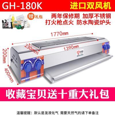 無煙燃氣天然氣燒烤爐商用液化煤氣納麗雅烤爐烤肉串面筋烤魚爐 GH-180K1.7米加寬進口款(送十重大禮包)