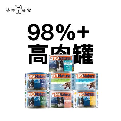 愛汪嚴選-K9狗罐頭新西蘭K9 Natural無谷罐頭濕糧零食雞羊牛羊肚高肉罐頭