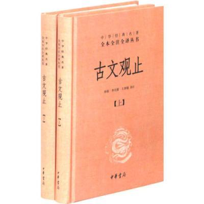 古文觀止(精裝,全二冊)--中華經典名著全本全注全譯叢書(第三輯)