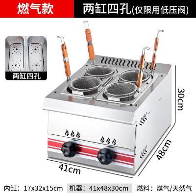 臺式四頭燃氣煮面爐商用4頭煤氣煮面機湯粉機黃金蛋麻辣燙串串香機 四頭煮面爐(燃氣)